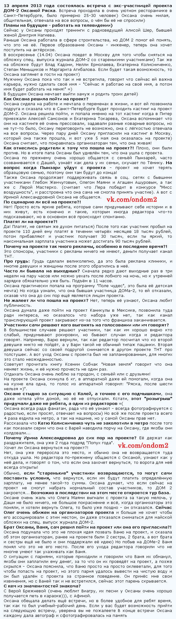 Интервью Оксаны Ряска