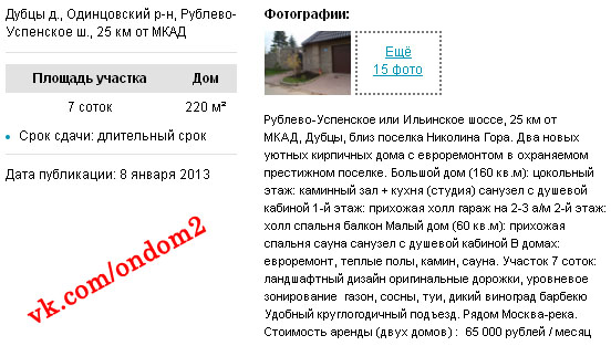 Объявление об аренде коттеджа в котором живут Евгения Феофилактова и Антон Гусев