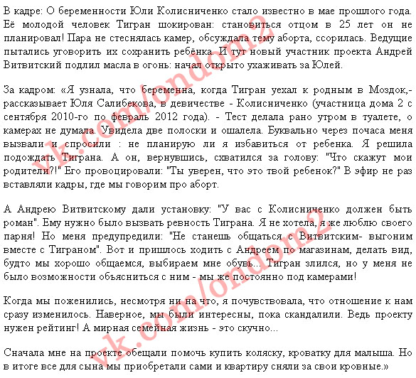 Статья про Юлю Колисниченко и Тиграна Салибекова