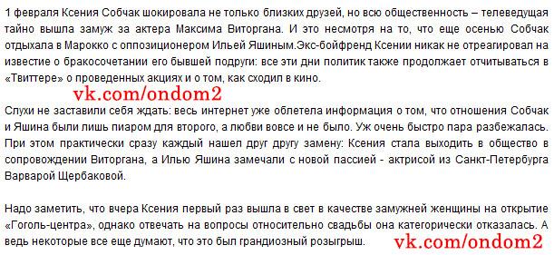 Статья про Ксению Собчак и Илью Яшина