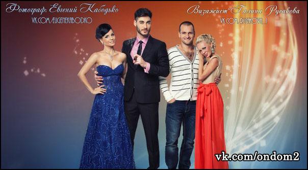 Тигран Салибеков, Юлия Колисниченко (Салибекова),  Алексей Самсонов, Юлия Щаулина