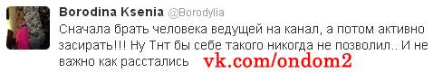 Ксения Бородина в твиттере