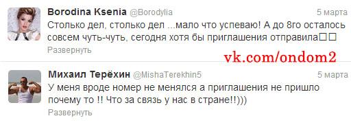 Ксения Бородина и Михаил Терёхин в твиттере