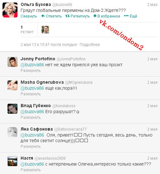 Ольга Бузова в твиттере