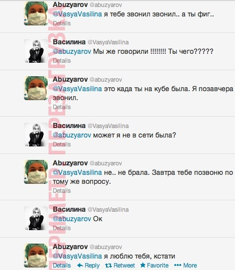 Твиттер Абузярова