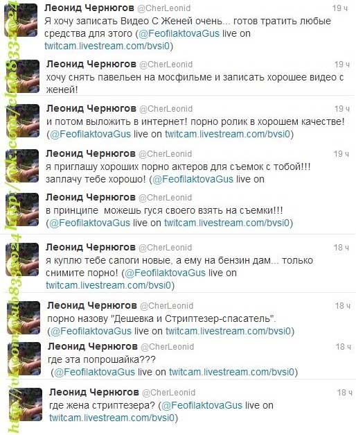 Леонид Чернюгов в твиттере