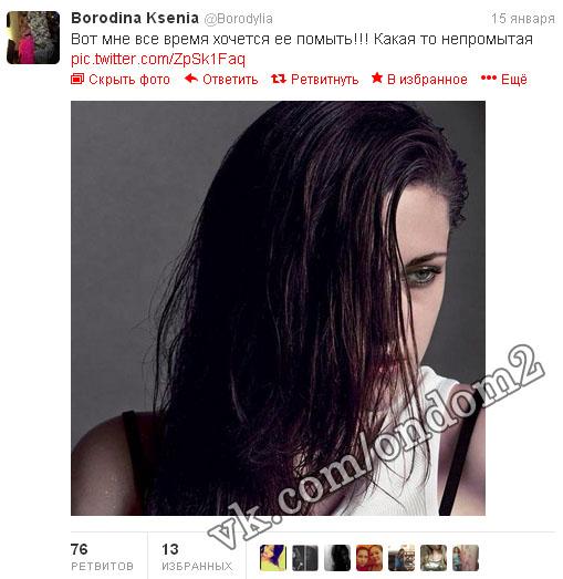 Твиттер Ксении Бородиной