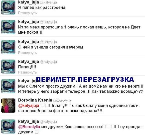 Катя Жужа в твиттере