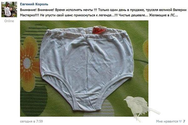 Трусы Валерии Мастерко