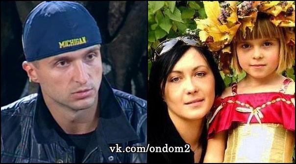 Василий Тодерика, бывшая жена, дочь Алиса