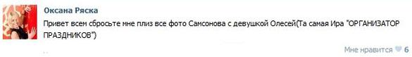 Оксана Ряска вконтакте