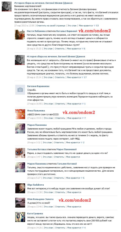 Отзывы про Даниила Диглера вконтакте