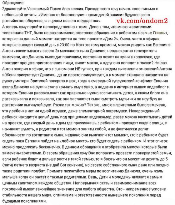 Обращение к Павлу Астахову от зрительницы дома 2