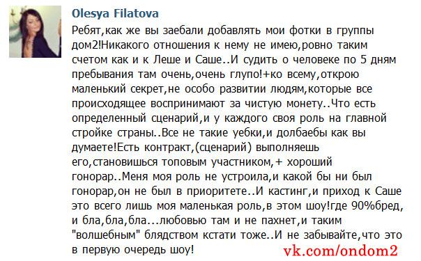 Олеся Филатова вконтакте