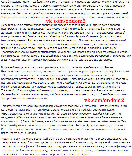 Статья про Ирину Александровну Агибалову и тест на полиграфе