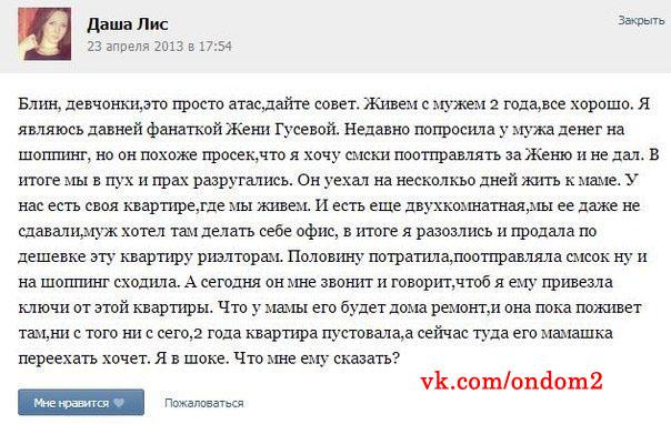 Отзыв фанатки Евгении Феофилактовой (Гусевой)