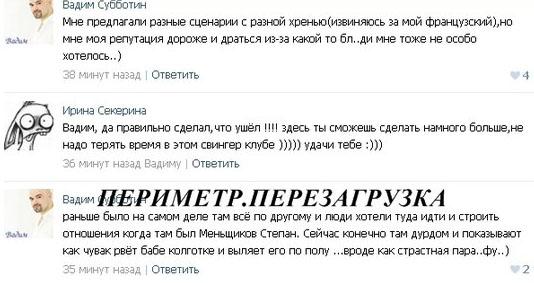 Вадим Субботин о проекте