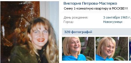 Виктория Владимировна Мастерко вконтакте