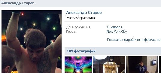 Александр Странник вконтакте