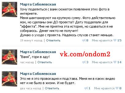 Марта Соболевская (Геориева) вконтакте