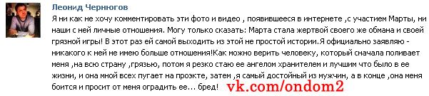 Леонид Чернюгов вконтакте