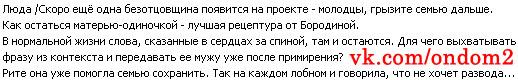 Отзыв о Ксении Бородиной вконтакте