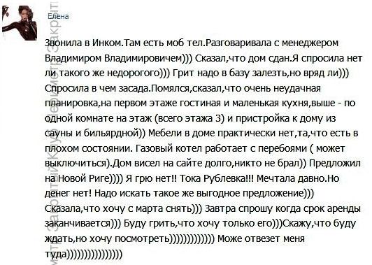 Сообщение вконтакте про Евгению Феофилактову (Гусеву)