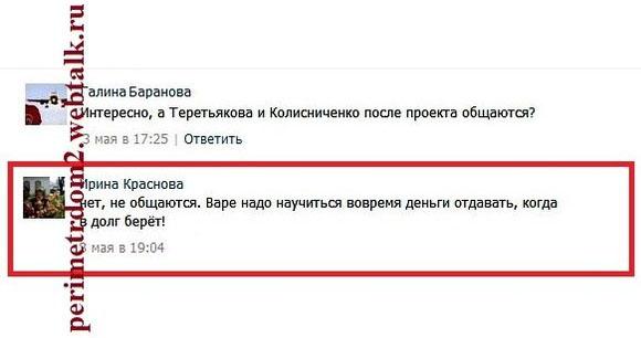 Сообщение про Екатерину Колисниченко и Варвару Третьякову вконтакте