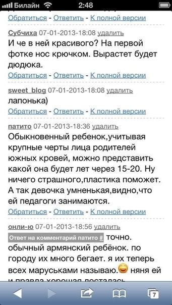 Обсуждение Маруси Будаговой