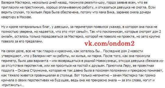 Статья про Валерию Мастерко и Оксану Стрункину