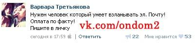 Варвара Третьякова вконтакте