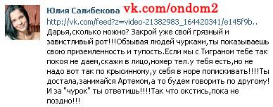 Юлия Салибекова вконтакте