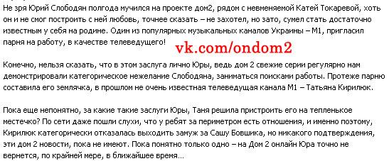 Юрий Слободян вконтакте