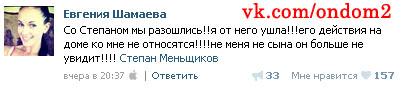 Евгения Шамаева вконтакте