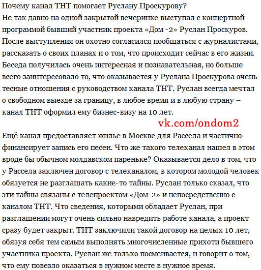 Статья про Руслана Проскурова