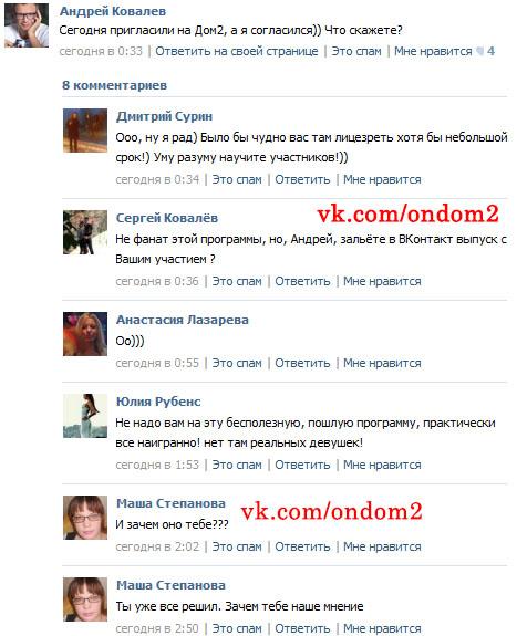 Андрей Ковалёв вконтакте
