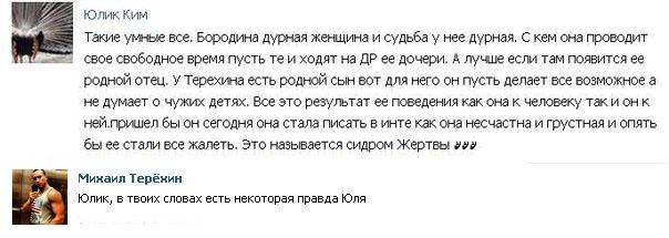 Михаил Терёхин вконтакте