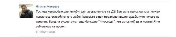 Никита Кузнецов вконтакте