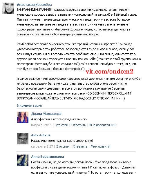 Анастасия Ковалёва вконтакте
