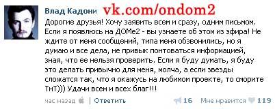 Влад Кадони вконтакте