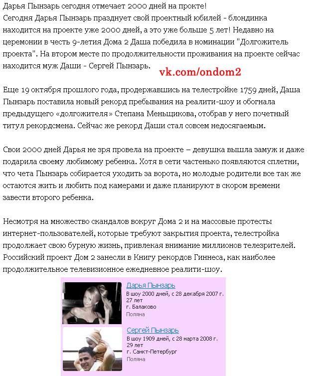 Статья про Дарью и Сергея Пынзаря