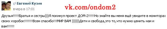 Евгений Кузин вконтакте