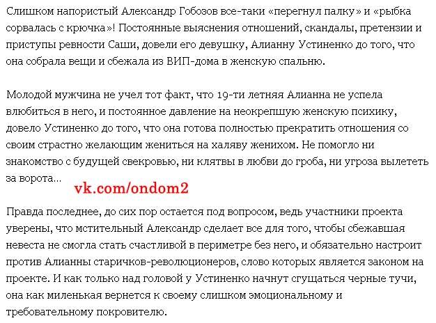 Статья про Алиану Устиненко и Александра Гобозова
