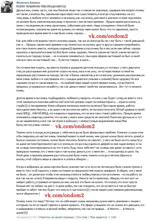 Евгения Алаева вконтакте