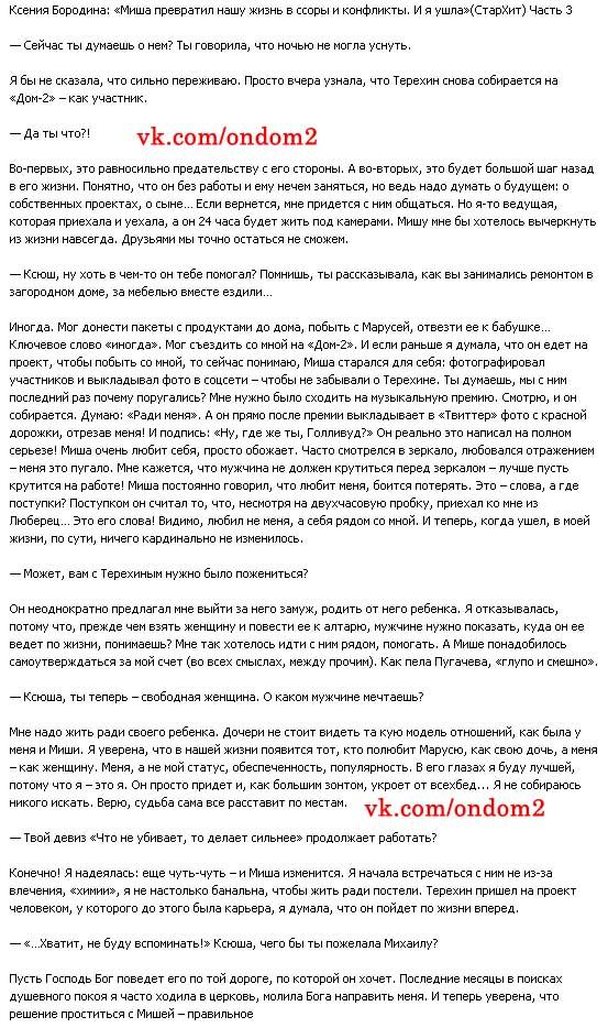 Интервью Ксении Бородиной про Михаила Терёхина - продолжение