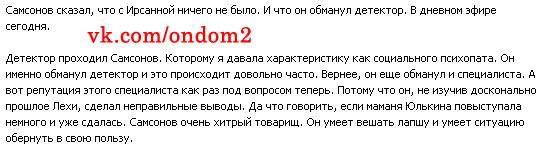 Статья про Самсонова и Агибалову