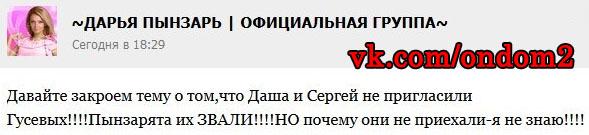 Официальная группа Дарьи пынзарь вконтакте