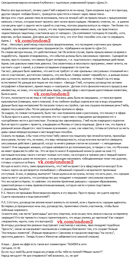 Статья про Глеба Жемчугова и Адель Миловидову