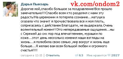 Дарья Пынзарь вконтакте