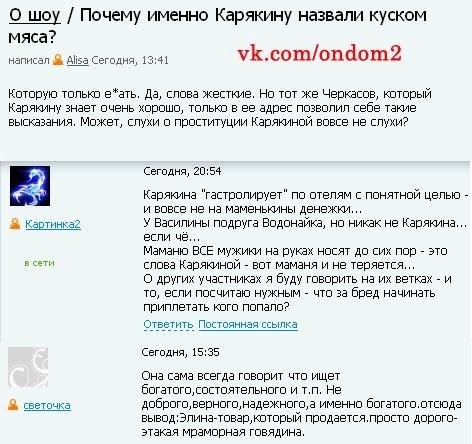 Статья про Элину Карякину на официальном сайте дома 2